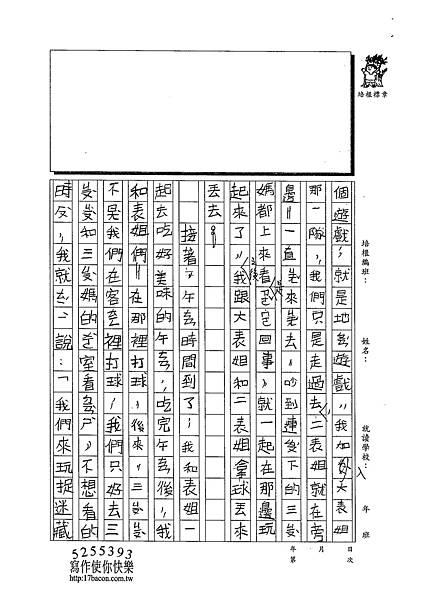 102W3304呂岱耘 (3)