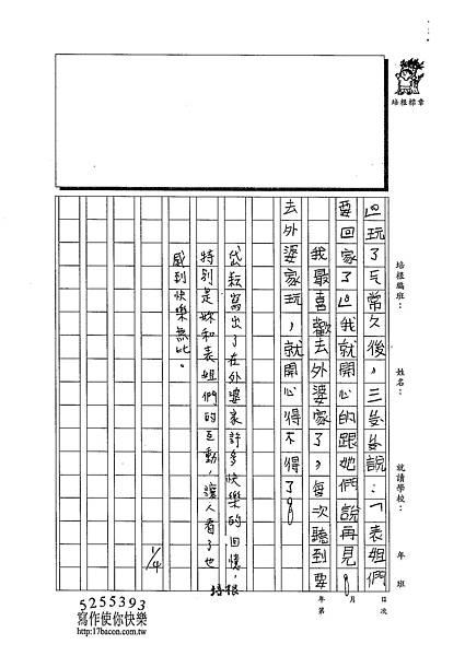 102W3304呂岱耘 (4)