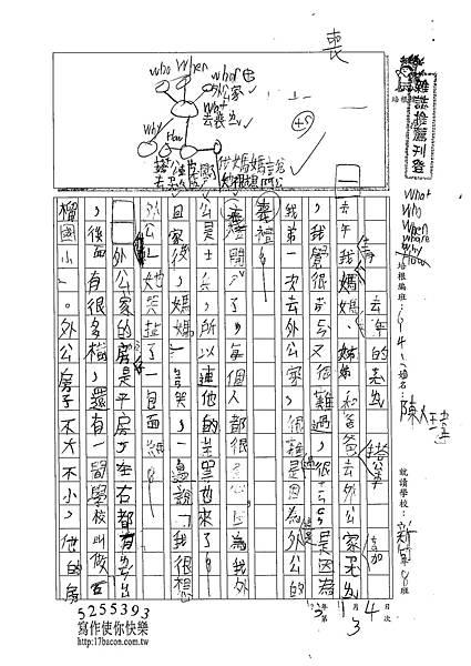 102W3304陳人瑋 (1)