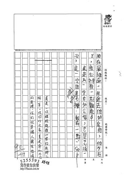 102W3304陳人瑋 (2)