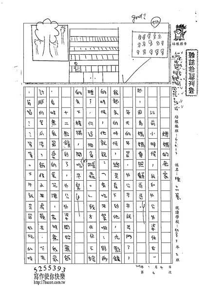 102W3304陳品蓁 (1)