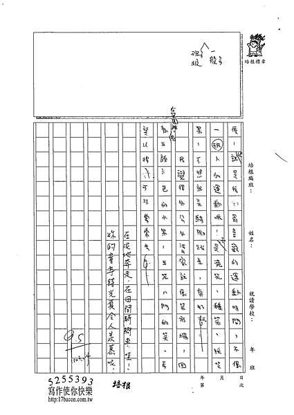 102W3304陳品蓁 (2)