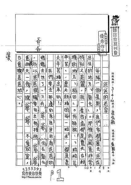102WM304昌弘詒 (1)