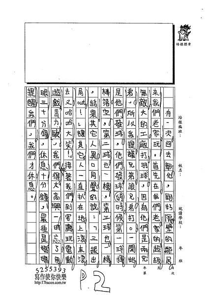 102WM304昌弘詒 (2)