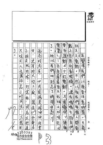 102WM304昌弘詒 (3)