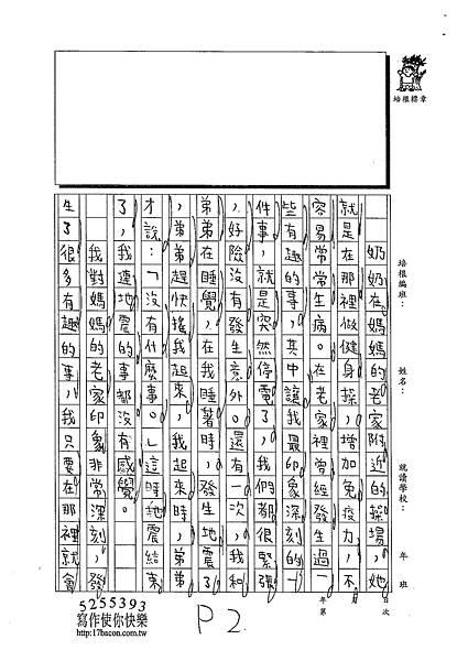 102WM304姜名孺 (2)