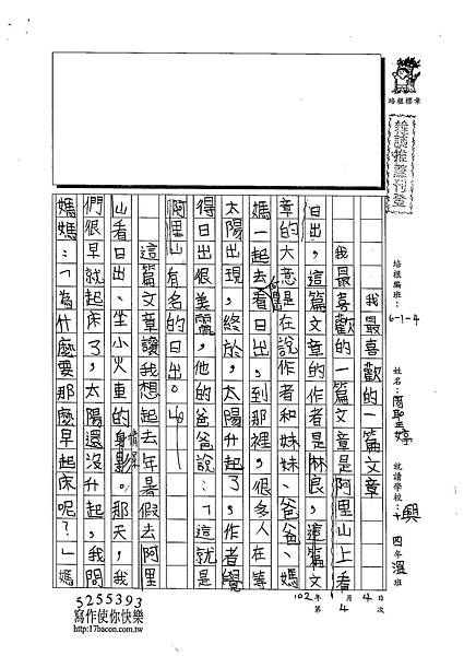 102W4304周聖婷 (1)
