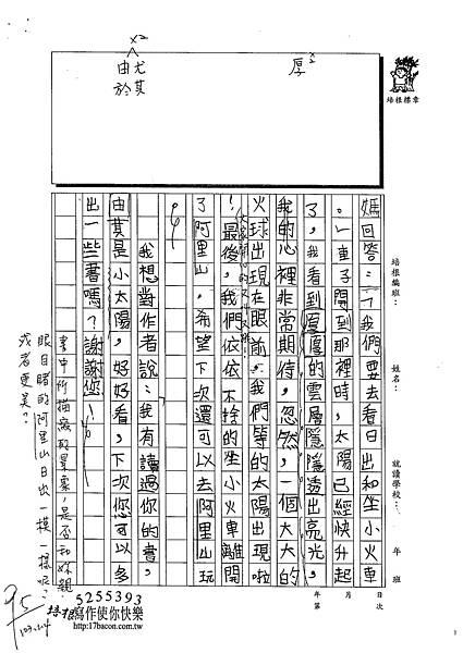 102W4304周聖婷 (2)