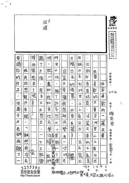 102W4304陳奕君 (1)