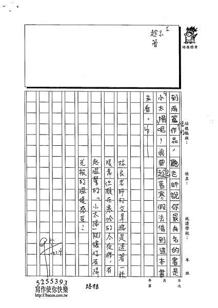 102W4304陳奕君 (2)