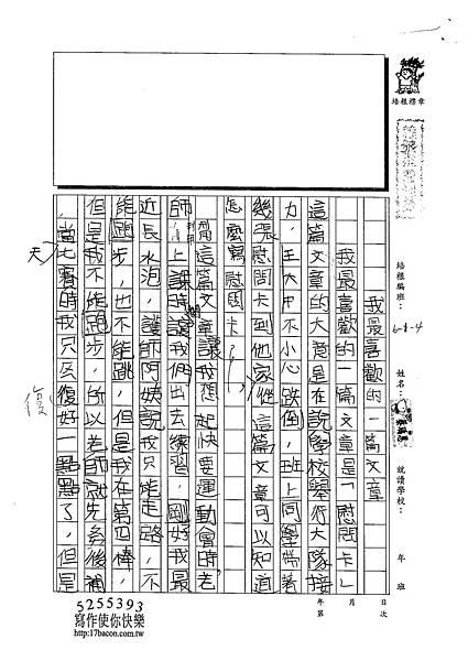 102W4304蔡瑀恩 (1)