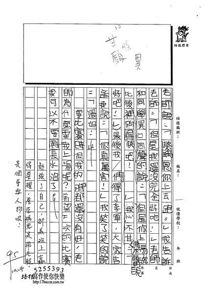 102W4304蔡瑀恩 (2)
