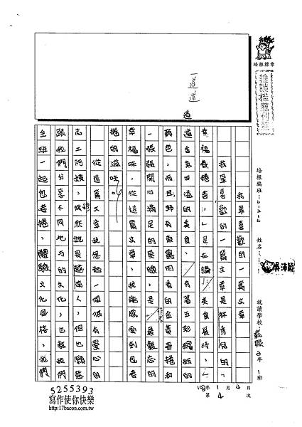 102W4304吳沛穎 (1)