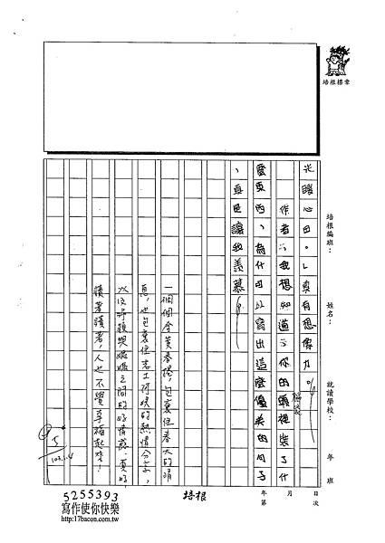102W4304吳沛穎 (3)