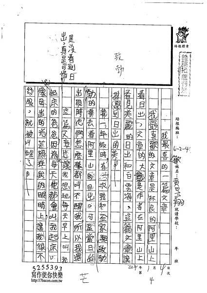 102W4304黃昱翔 (1)
