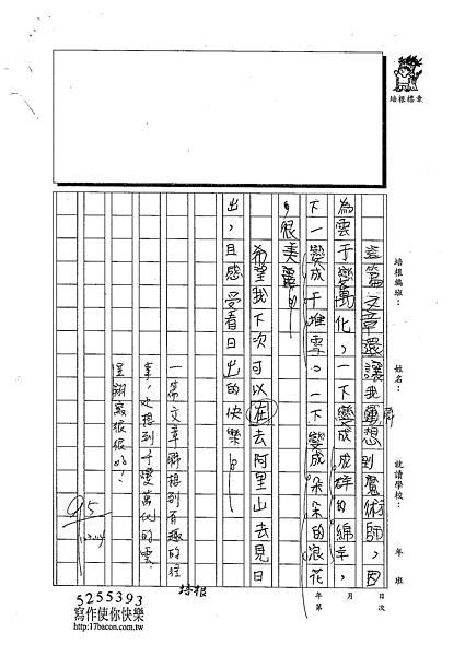 102W4304黃昱翔 (2)