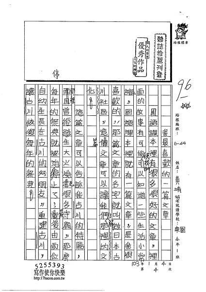 102W4304黃靖棻 (1)
