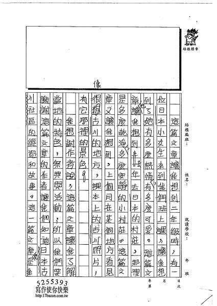 102W4304黃靖棻 (2)