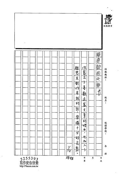 102W4304黃靖棻 (3)