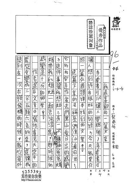 102W4304蔡典伯 (1)