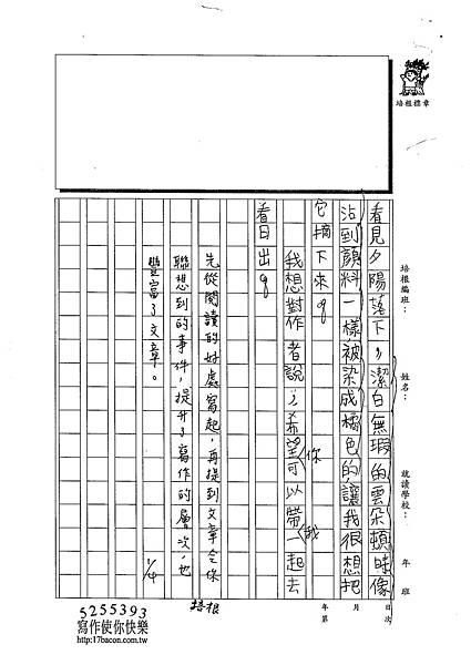 102W4304蔡典伯 (2)