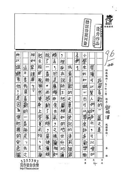 102W4304鄧皓澤 (1)