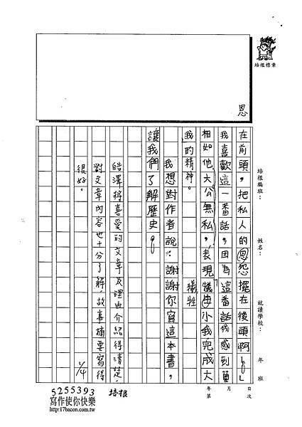 102W4304鄧皓澤 (2)