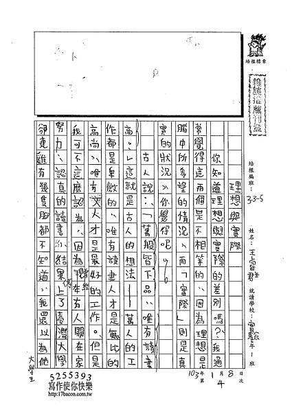 102W5304王睿群 (1)