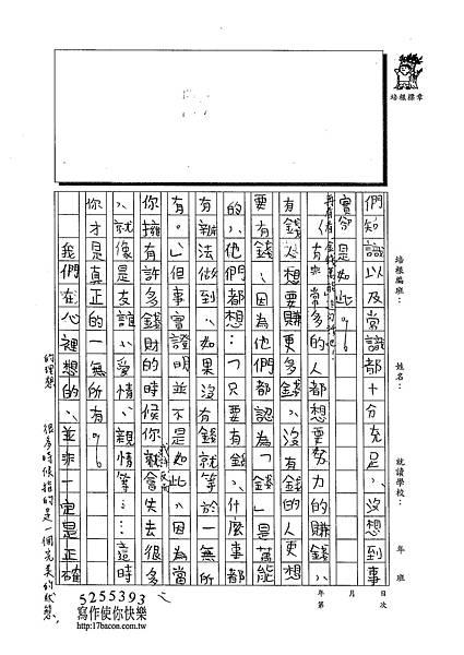 102W5304王睿群 (2)