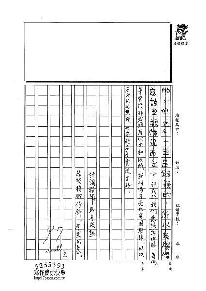 102W5304王睿群 (3)