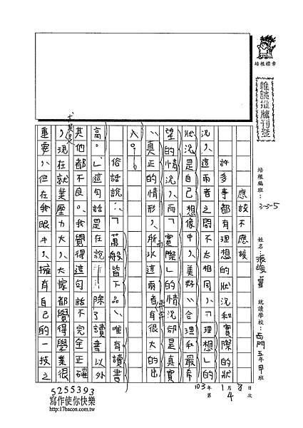102W5304張峻睿 (1)