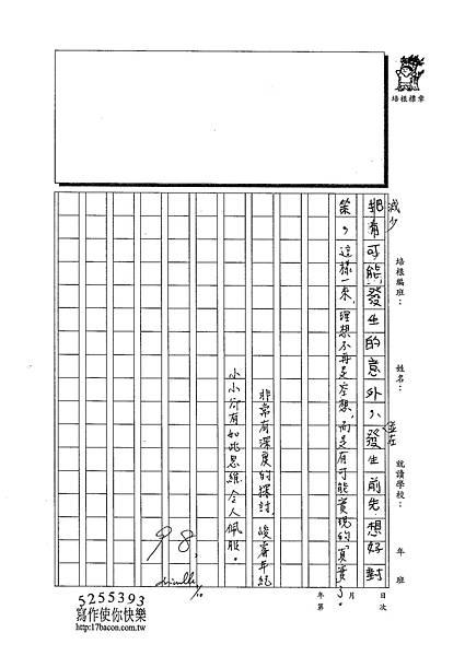 102W5304張峻睿 (3)