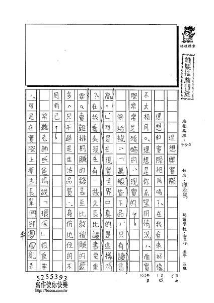 102W5304謝承諺 (1)