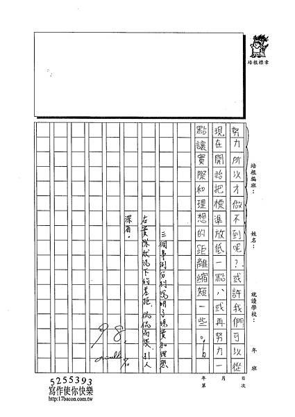 102W5304謝承諺 (3)