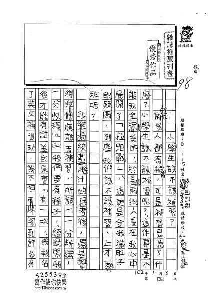 102W5304周莉蘋 (1)