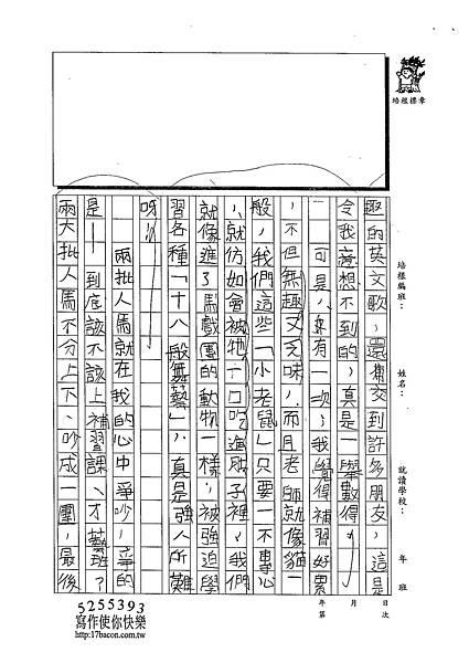 102W5304周莉蘋 (2)