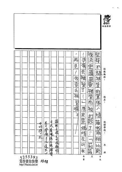 102W5304周莉蘋 (3)