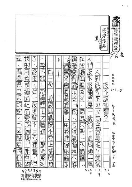 102W5304馬懷恩 (1)