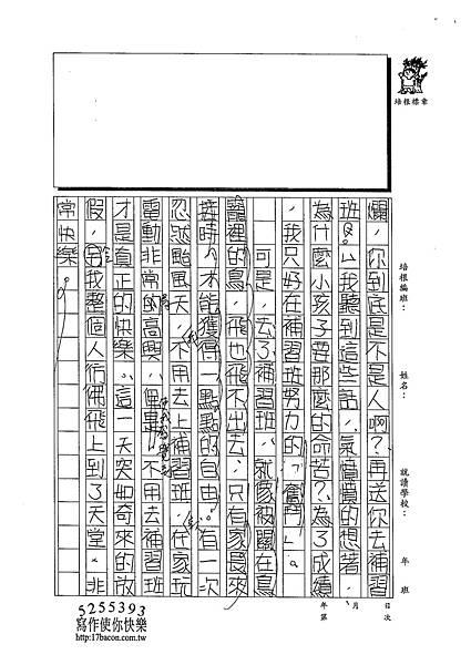 102W5304馬懷恩 (2)