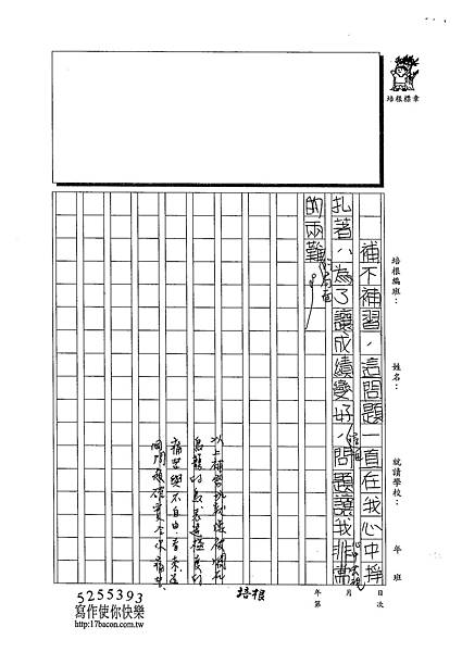 102W5304馬懷恩 (3)
