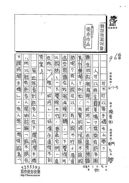 102W5304陳雲如 (1)
