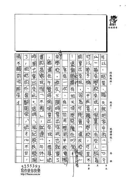 102W5304陳雲如 (2)