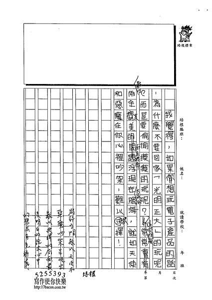 102W5304陳雲如 (3)