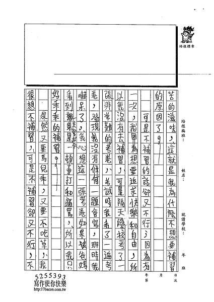 102W5304胡育豪 (2)