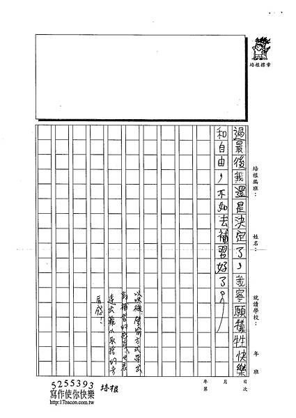 102W5304胡育豪 (3)