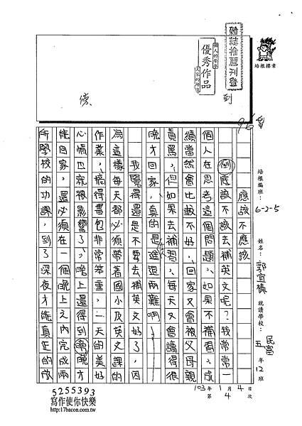 102W5304郭宜榛 (1)