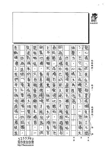 102W5304郭宜榛 (2)