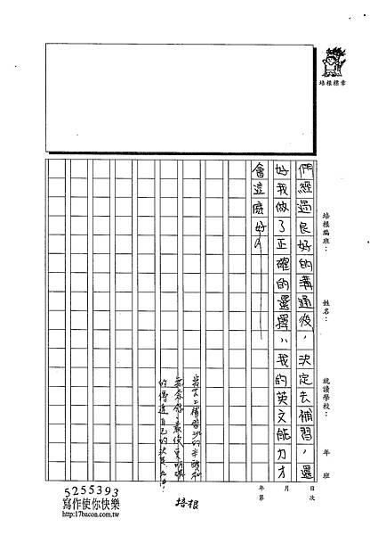 102W5304郭宜榛 (3)