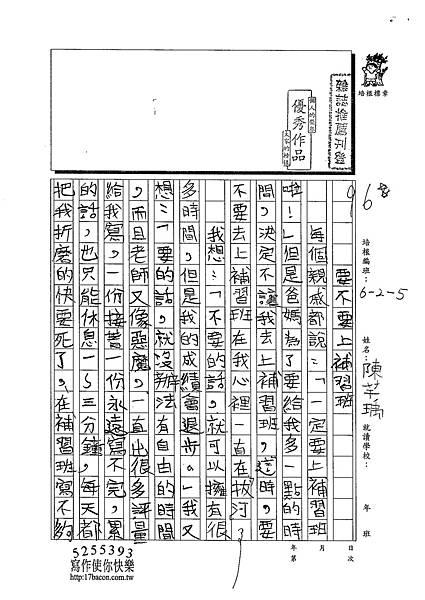 102W5304陳芊瑀 (1)