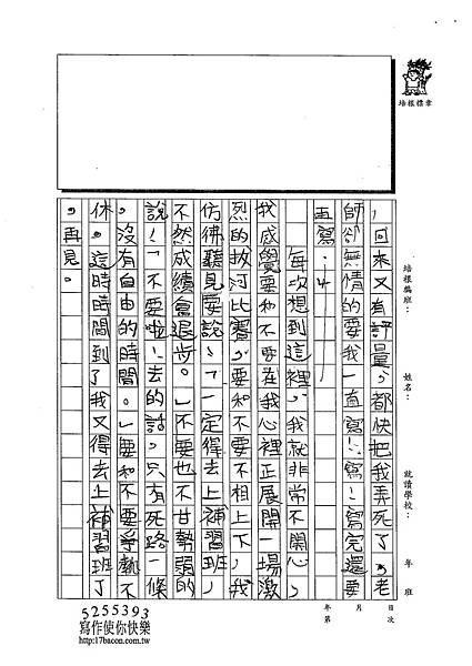 102W5304陳芊瑀 (2)